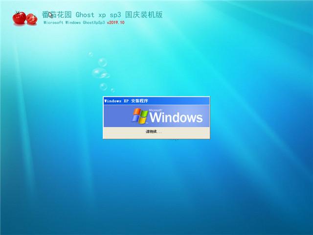 番茄花园 Ghost XP SP3 国庆装机版 v2019.10